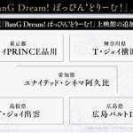 【お知らせ】劇場版「BanG Dream! ぽっぴん'どりーむ!」 上映館の追加が決定!