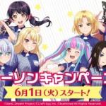 【ガルパ】本日(6/1)よりローソンコラボキャンペーン開始!反応まとめ!