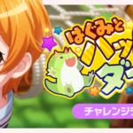【お知らせ】チャレンジライブイベント「はぐみとハッピーダイナソー」開催!【6月10日15時 ~ 6月18日20時59分】