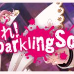 【お知らせ】「甦れ!Sparkling Soulガチャ」&「コラボ限定メンバー1人確定10回ガチャ」開催!【6月20日15時 ~ 6月30日14時59分】