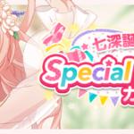【お知らせ】「七深誕生日記念 Special birthday!ガチャ」開催!【6月16日0時 ~ 6月22日23時59分】