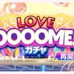 【お知らせ】6月4日15時より「LOVE DOOOME!ガチャ」再開催!【6月4日15時 ~ 6月20日14時59分】