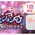 【お知らせ】「決戦エボリューション スペシャルセット10回ガチャ」開催!【6月25日15時 ~ 6月30日14時59分】