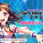 【お知らせ】「BanG Dream! Special☆LIVE Girls Band Party! 2020」期間限定スキン再登場!【6月4日15時 ~ 6月20日14時59分】