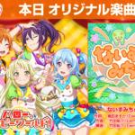 【お知らせ】ハロー、ハッピーワールド!の新オリジナル楽曲「ないすみちゅっ!」追加!
