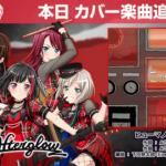 【お知らせ】カバー楽曲「ヒューマノイド」追加!EXレベル『27』!