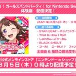【お知らせ】8月5日、Nintendo Switch™向けソフト「バンドリ! ガールズバンドパーティ! for Nintendo Switch」体験版配信決定!