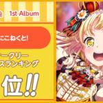 【お知らせ】ハロー、ハッピーワールド!の1st Album「にこにこねくと!」アルバムウィークリーセールスランクイン記念!スタープレゼント!