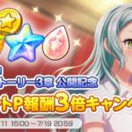 【お知らせ】「Roseliaバンドストーリー3章公開記念 イベントP報酬3倍キャンペーン」開催!【7月11日15時 ~ 7月19日20時59分】