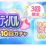 【お知らせ】「ドリームフェスティバルスペシャルセット10回ガチャ」開催!【7月31日15時 ~ 8月4日14時59分】