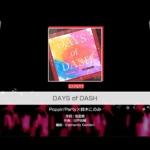 【お知らせ】7月31日15時に追加予定!エクストラ楽曲『DAYS of DASH』一部先行公開!(※動画)