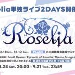 【お知らせ】Roselia単独ライブの開催が決定!2021年12月11日(土),12日(日)の2DAYS、名古屋国際会議場センチュリーホールにて開催!