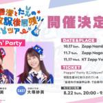 【お知らせ】愛美さん&大塚紗英さんによるアコースティックライブツアー「香澄とたえの放課後居残りツアー」の開催が決定!