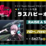 【お知らせ】劇場版「BanG Dream! FILM LIVE 2nd Stage」 第2週8/27(金)からのアンコール楽曲は「ラスハピーポー!」!明日15時にガルパへの追加が決定!(※動画)