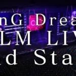【お知らせ】劇場版「BanG Dream! FILM LIVE 2nd Stage」 Roseliaバージョンの新CM公開!(※動画)