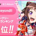 【お知らせ】Poppin'PartyのミニAlbum「Live Beyond!!」ウィークリーセールスランキングランクイン記念プレゼント!