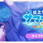 【ガルパ】「見上げた星とサマー・サウンド」イベントストーリー感想まとめ!(※画像)