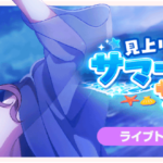 【ガルパ】イベ乙!「見上げた星とサマー・サウンド」終了!