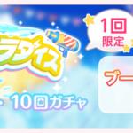 【お知らせ】「南風サマーパラダイス スペシャルセット10回ガチャ」開催!【8月13日15時 ~ 8月22日14時59分】