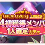 【お知らせ】8月20日15時より、「『FILM LIVE 2』上映記念★4初獲得メンバー1人確定ガチャ」開催予告キタ━━(゚∀゚)━━ッ!!
