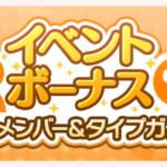 【お知らせ】「イベントボーナス対象メンバー&タイプガチャ」開催!【8月13日15時 ~ 8月22日14時59分】