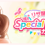 【お知らせ】「リサ誕生日記念 Special birthday!ガチャ」開催!【8月25日0時 ~ 8月31日23時59分】