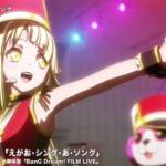 【お知らせ】「BanG Dream! FILM LIVE」より ハロハピの「えがお・シング・あ・ソング」ライブシーン公開!(※動画)