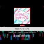 【お知らせ】明日15時に追加予定!BanG Dream! FILM LIVE 2nd Stage『絆色のアンサンブル』プレイ動画一部公開キタ━━(゚∀゚)━━ッ!!(※動画)