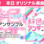【お知らせ】Poppin'Party、Pastel*Palettes、及びMorfonica合同のオリジナル楽曲「絆色のアンサンブル」追加!EXレベル『26』!
