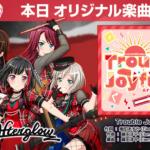 【お知らせ】Afterglowのオリジナル楽曲「Trouble Joyful!!」追加!EXレべレ『26』!