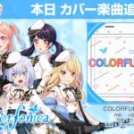【お知らせ】カバー楽曲「COLORFUL BOX」追加!