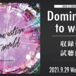 【osi】9/29(水)リリースのRAISE A SUILEN 8th Single「Domination to world」試聴動画公開!(※動画)