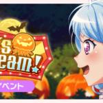 【お知らせ】新イベント形式のメドレーライブイベント「Let's Screeeeam!」開催!【9月30日15時 ~ 10月8日20時59分】