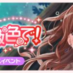 【ガルパ】イベ乙!「未来はきっと薔薇色で!」終了!