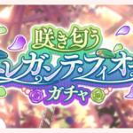 【ガルパ】「咲き匂うエレガンテ・フィオーレガチャ」ガチャシミュレーター