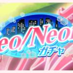【ガルパ】「Neo/Neonガチャ」ガチャシミュレーター