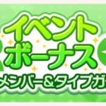 【お知らせ】「イベントボーナス対象メンバー&タイプガチャ」開催!【9月4日15時 ~ 9月10日14時59分】