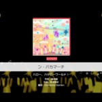 【お知らせ】9月10日に追加予定!カバー楽曲『ン・パカマーチ』一部先行公開!(※動画)