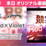 【お知らせ】Roselia、及びAfterglow合同のオリジナル楽曲「競宴Red×Violet」追加!EXレベル『28』!