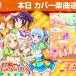 【お知らせ】カバー楽曲「ン・パカマーチ」追加!EXレベル『23』!