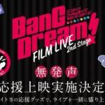 【お知らせ】劇場版「BanG Dream! FILM LIVE 2nd Stage」 無発声応援上映の実施が決定!