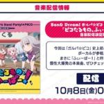 【お知らせ】10/8(金)0時より『BanG Dream! ガルパ☆ピコ ふぃーばー!』ED主題歌「ピコたるもの、ふぃーばー!」音楽配信が決定!