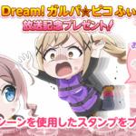 【お知らせ】ミニアニメ「BanG Dream! ガルパ☆ピコ ふぃーばー! #02」放送記念プレゼント!