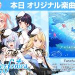 【お知らせ】Morfonicaの新オリジナル楽曲「Fateful…」追加!EXレベル『24』!